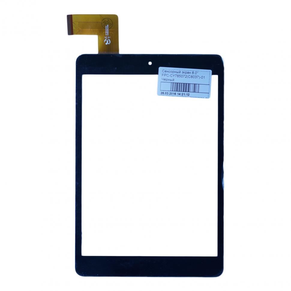 Touch screen (Сенсор) 8.0'' FPC-CY785072(C8037)-01 Черный купить