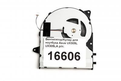 Вентилятор/Кулер для ноутбука Asus UX305L UX305LA p/n: DC28000GHDS, 13NB08T0P01011, 13NB08T0AM0101 купить